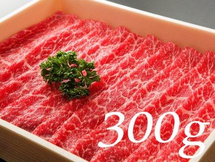 赤身スライス300g