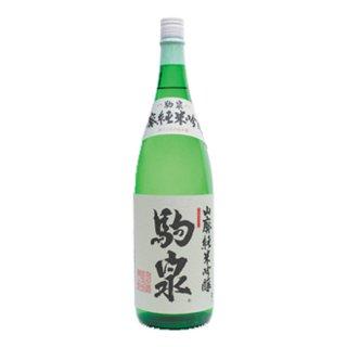 駒泉 山廃純米吟醸 箱無 (コマイズミ)/盛田庄兵衛 1800ml 【青森】