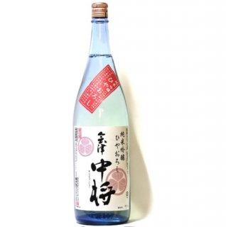 会津中将 純米吟醸 ひやおろし (アイヅチュウジョウ)/鶴乃江酒造 1800ml 【福島】
