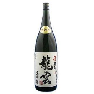 芋焼酎 「龍雲」 黒麹 25°限定品 1800ml