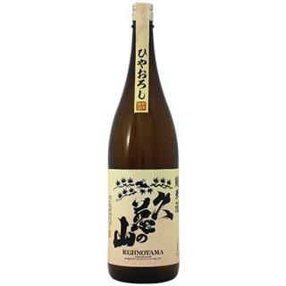 久慈の山 純米酒ひやおろし (クジノヤマ)/根本酒造 1800ml 【茨城県】