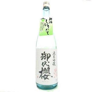 御代櫻 純米吟醸 搾りたて (ミヨザクラ)/御代桜醸造 1800ml 【岐阜】