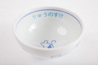 子福茶碗【名入れ加工】