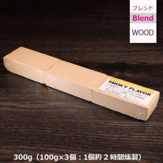 ブレンド広葉樹スモークウッド-100g×3個