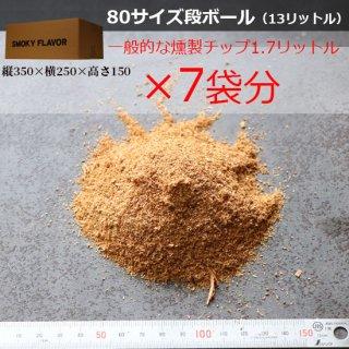 桜-燻製用オガ-13L-送料無料