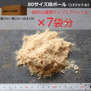 ひのき-燻製用オガ-13L-送料無料