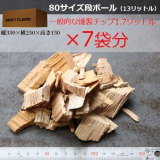 欅-燻製用チップLサイズ-13L-送料無料