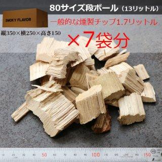 水楢-燻製用チップLサイズ-13L-送料無料