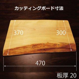 朴カッティングボード-47cm幅-送料無料