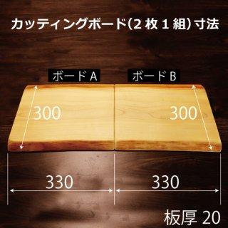 朴カッティングボード-33cm幅×2枚-送料無料