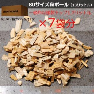 欅(けやき)-燻製チップ-13L-送料無料