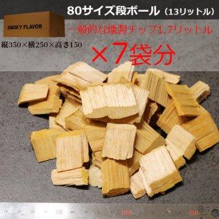 榛の木-燻製用チップLサイズ-13L-送料無料