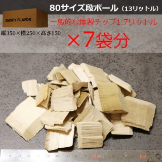 楓(メイプル)-燻製用チップLサイズ-13L-送料無料