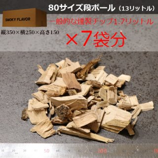 樫-燻製用チップLサイズ-13L-送料無料
