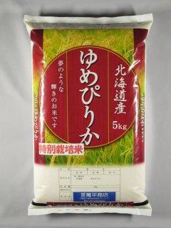 北海道産ゆめぴりか 特別栽培米
