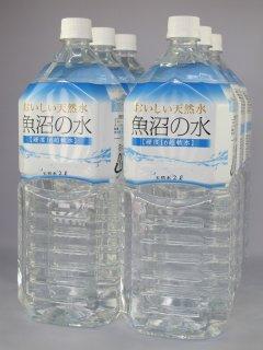 魚沼の水 2ℓ×6本