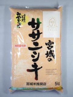 宮城県登米産 ササニシキ 特別栽培米