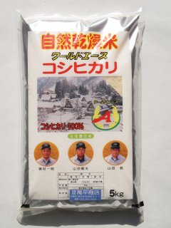富山県産 コシヒカリ(ワールドエース)