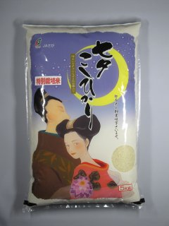 佐賀県白石産 七夕コシヒカリ 特別栽培米
