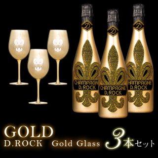 D.ROCK BRUT GOLD 3本セット アイスバケット1個付