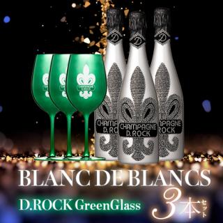 D.ROCK BLANC DE BLANCS 3本セット