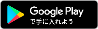 GooglePlayバナー