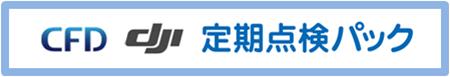 DJI定期点検パックP4P (PHANTOM 4 シリーズ用)
