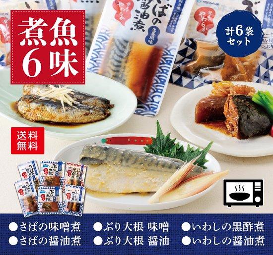 煮魚6種6袋セット(各1)