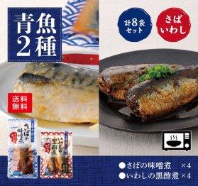 青魚の煮付け2種セット(さば味噌煮4袋+いわし黒酢煮4袋)