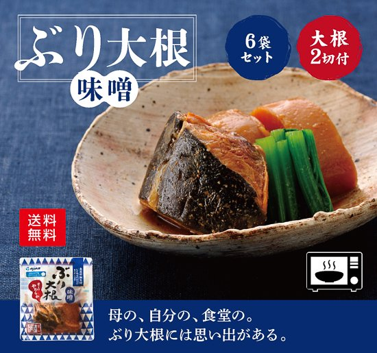 ぶり大根 味噌 6袋セット