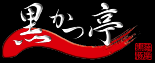 鹿児島県産黒豚専門店 黒かつ亭