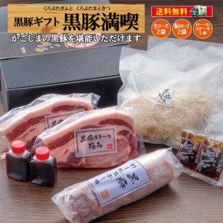 黒豚ギフト/「黒豚満喫」D/【送料無料】-黒豚満喫ギフトD-
