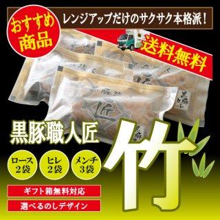 黒豚ギフト/「-黒豚職人匠 『竹』-」/【送料無料】