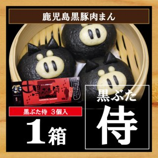 鹿児島黒豚肉まん-黒ぶた侍-