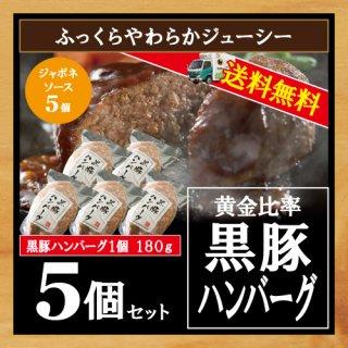 黄金比率/黒豚ハンバーグ5枚/【送料無料】-ハンバーグ5-