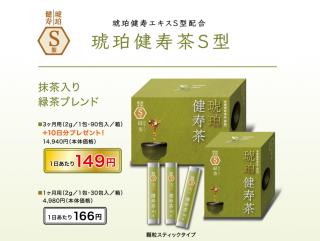 琥珀健寿茶S型(脂肪)1ヶ月用