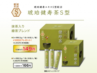 琥珀健寿茶S型(脂肪)3ヶ月用(+10日分プレゼント)