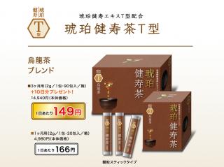 琥珀健寿茶T型(糖質)3ヶ月用(+10日分プレゼント)