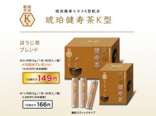 琥珀健寿茶K型(血圧)3ヶ月用(+10日分プレゼント)