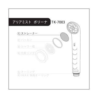 ボリーナ【TK-7003】専用 ストレーナー(整流網)