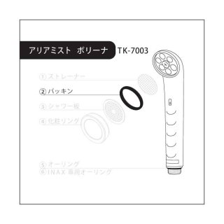 ボリーナ【TK-7003】専用 パッキン