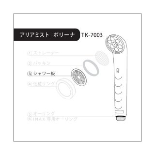 ボリーナ【TK-7003】専用 シャワー版(散水板)