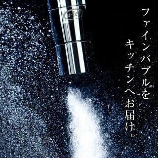 マイクロナノバブル キッチン 田中金属 蛇口取付 アダプター awawa(アワアワ)
