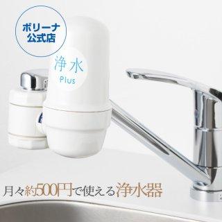 1本で10ヵ月使用できる 高性能カートリッジ セラミックカートリッジ内蔵!浄水plus