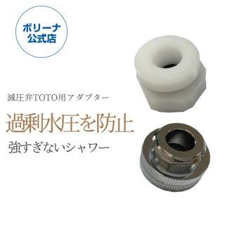 シャワー 減圧弁 アダプターセット TOTO用  田中金属