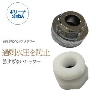 シャワー 減圧弁 アダプターセット KVK用  田中金属