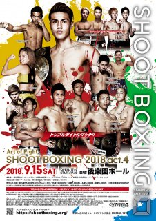 「 SHOOT BOXING2018 act.4 」ポスター