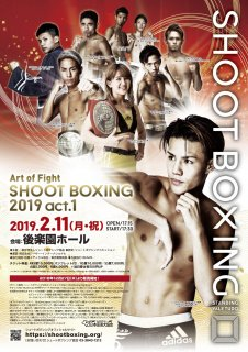 「SHOOT BOXING 2019 act.1」ポスター