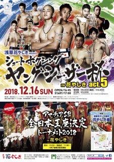 「シュートボクシング ヤングシーザー杯 IN花やしき act.5」ポスター