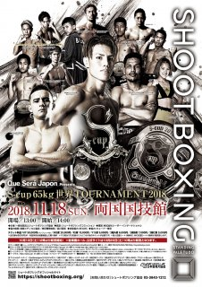 「SHOOT BOXING S-cup 65kg 世界 TOURNAMENT 2018」ポスター